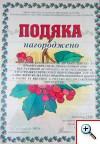 Украинский культурно-информационный центр